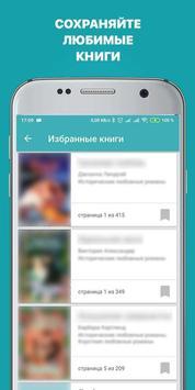 Книги русских писателей. Бесплатная коллекция screenshot 9