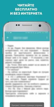Книги русских писателей. Бесплатная коллекция screenshot 12