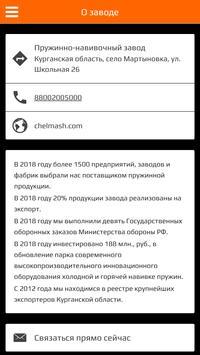 CHELMASH screenshot 1