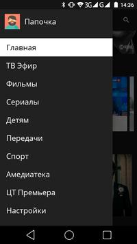 24ТВ screenshot 4