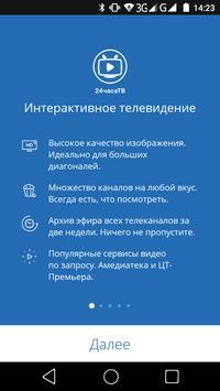 24ТВ poster