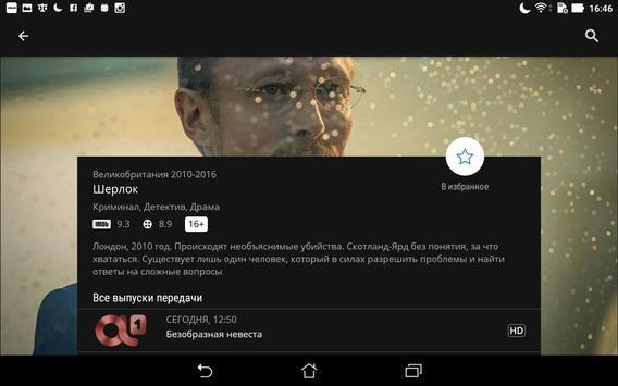 24ТВ screenshot 12