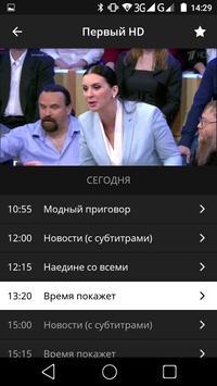 24ТВ screenshot 2