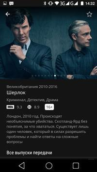 24ТВ screenshot 3