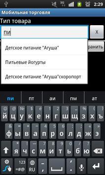Мобильная торговля screenshot 3