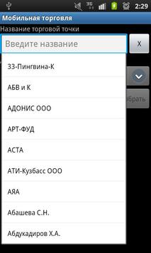 Мобильная торговля screenshot 1