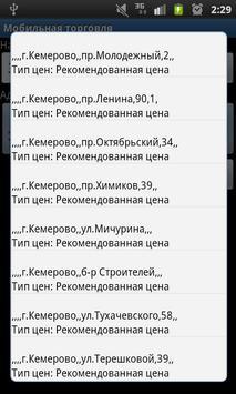 Мобильная торговля screenshot 2