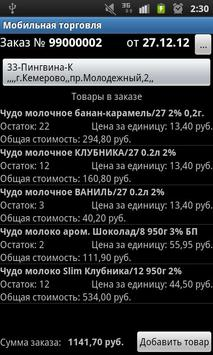 Мобильная торговля screenshot 4