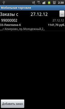 Мобильная торговля screenshot 5
