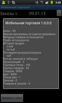 Мобильная торговля screenshot 6