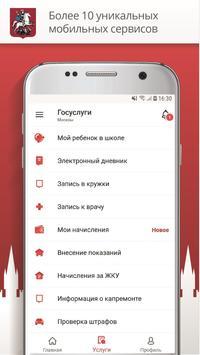 Госуслуги Москвы screenshot 1