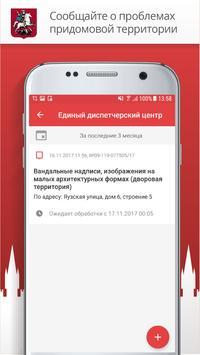 Госуслуги Москвы screenshot 2
