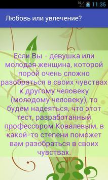 Любовь или увлечение poster