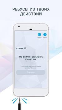 """Логические игры и Головоломки """"Раскуси меня"""" постер"""