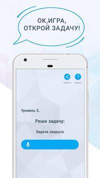 """Логические игры и Головоломки """"Раскуси меня"""" скриншот 2"""