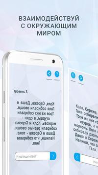 """Логические игры и Головоломки """"Раскуси меня"""" скриншот 3"""