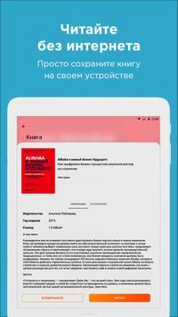 Библиотека Alpina Digital для Beeline.kg screenshot 13
