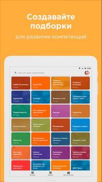 Библиотека Alpina Digital для Beeline.kg screenshot 17
