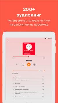 Библиотека Alpina Digital для Beeline.kg screenshot 19