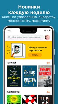 Библиотека Alpina Digital для Beeline.kg screenshot 2