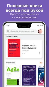 Библиотека Alpina Digital для Beeline.kg screenshot 4