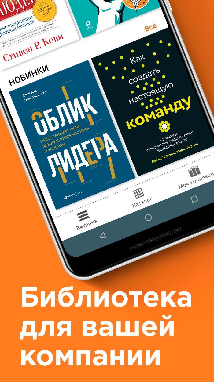 трешбокс книжная полка apk
