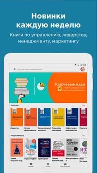 Библиотека «Высшая Школа Экономики» screenshot 16
