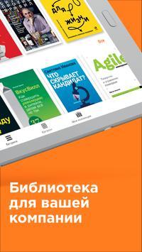 Библиотека «Высшая Школа Экономики» screenshot 8