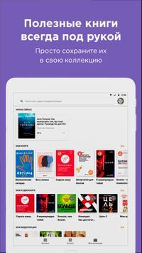 Библиотека ПРОчтение screenshot 11