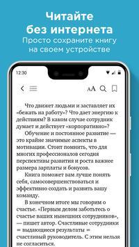 Библиотека ПРОчтение screenshot 6