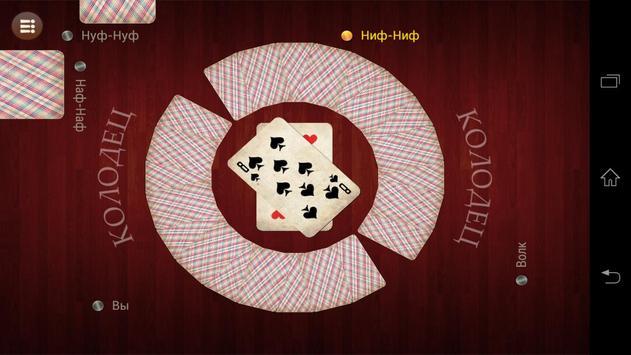 Russian Card Games screenshot 3