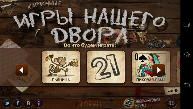 Russian Card Games screenshot 1