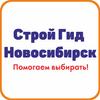 Строй Гид Новосибирск icon