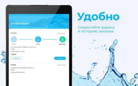 Вода Аква-Мир screenshot 5