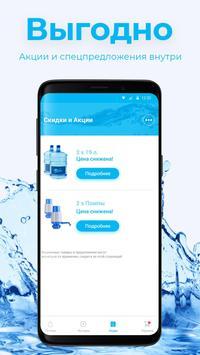 Вода Аква-Мир screenshot 1