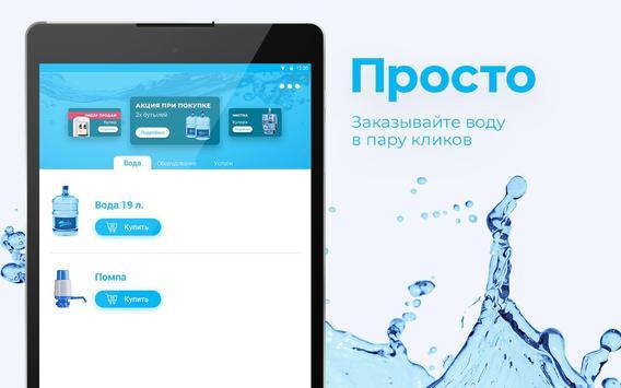 Вода Аква-Мир screenshot 3