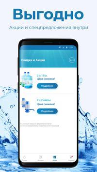 Вода Сочи-Минерал screenshot 1