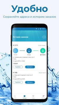Вода Сочи-Минерал screenshot 2