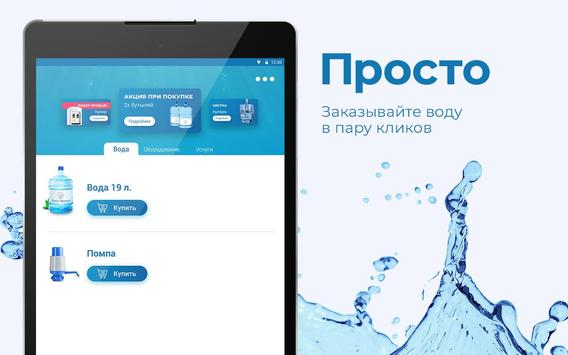 Вода Сочи-Минерал screenshot 6