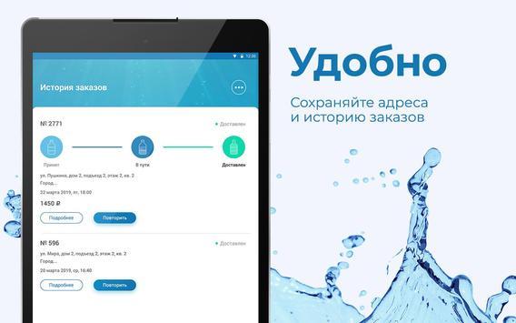 Вода Сочи-Минерал screenshot 8