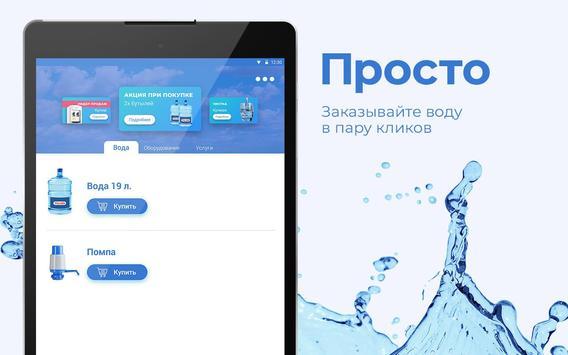Вода Урал Аква screenshot 3