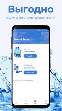 Вода Урал Аква screenshot 1