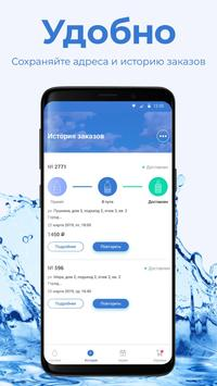 Вода Урал Аква screenshot 2