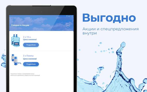 Вода Урал Аква screenshot 7