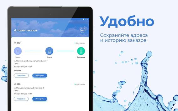 Вода Урал Аква screenshot 8