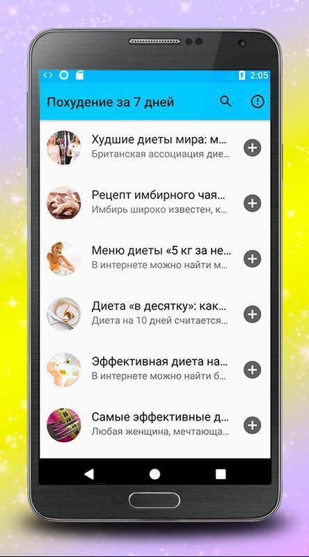 Похудение за 7 дней for android apk download.