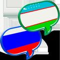 O`zbek Rus So`zlashgichi