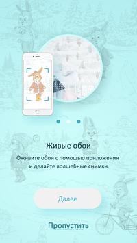 Волшебный МИР screenshot 1