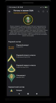 Погоны и звания США скриншот 1