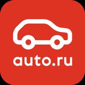 Авто.ру: купить и продать авто иконка